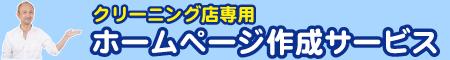 57サイトの作成実積:格安クリーニング店専門ホームページ作成サービス